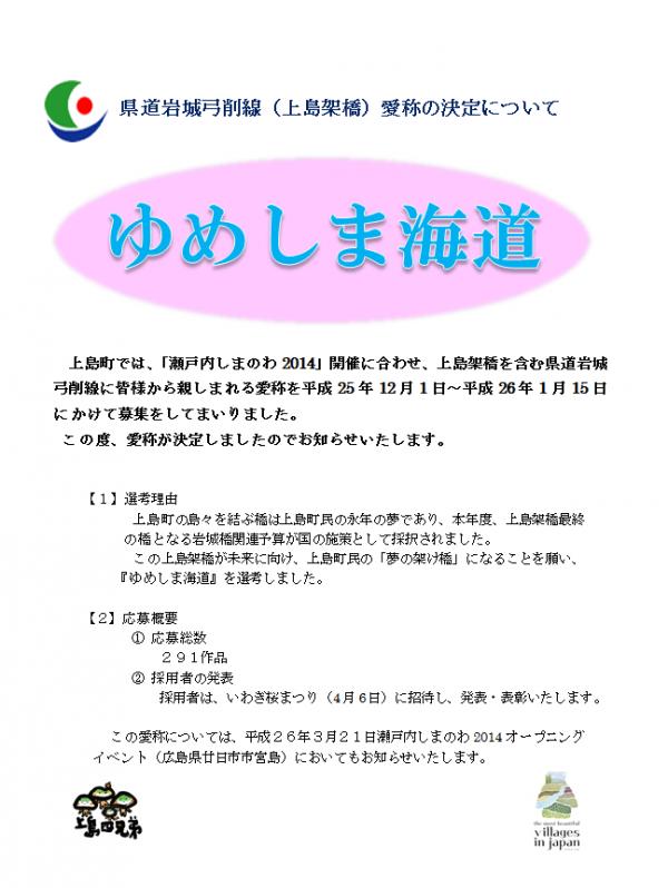 海道の愛称が決定しました - 上島町公式ホームページ