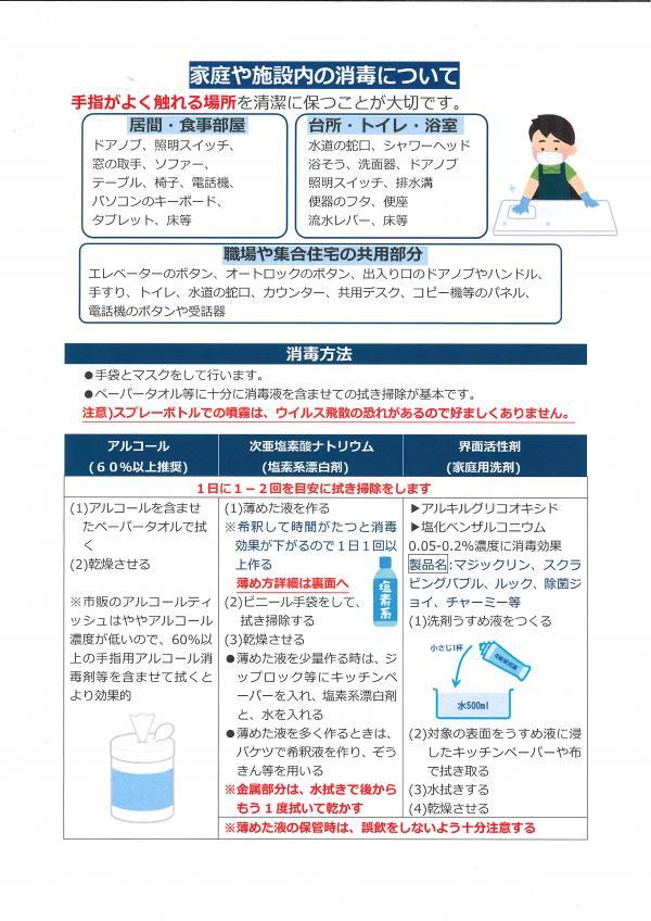 方法 コロナ 消毒